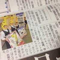 20140123北國新聞キリマン記事
