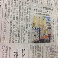 20140123北陸中日キリマン記事