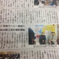 20140126中日新聞 かんぽ